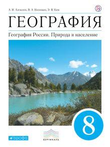 Линия УМК Климановой-Алексеева. География (5-9)
