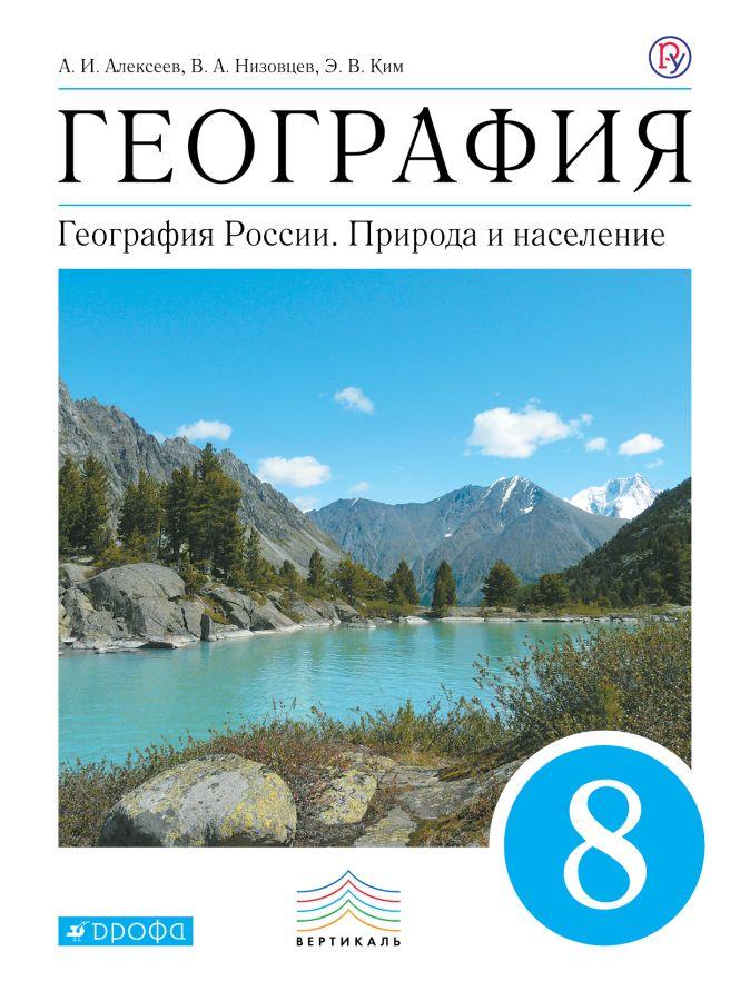 География. 8 класс. Учебник Алексеев А.И., Низовцев В.А., Ким Э.В.
