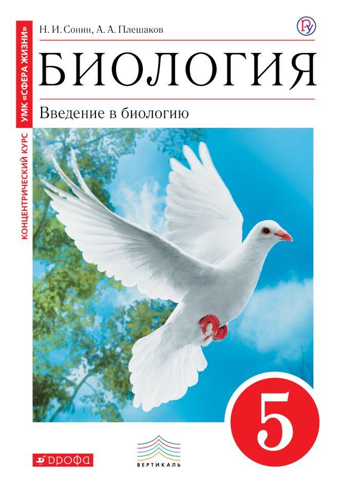 Плешаков А.А., Сонин Н.И. - Биология. Введение в биологию. 5 класс. Учебник обложка книги