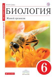 Биология. 6 кл. Живой организм. Учебник (Красный). ВЕРТИКАЛЬ
