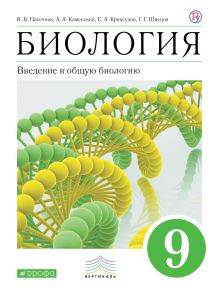 Биология. 9 класс. Введение в общую биологию. Учебник