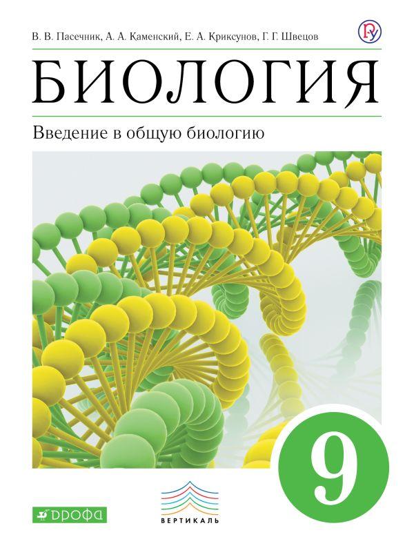 Каменский Андрей Александрович: Биология. 9 класс. Введение в общую биологию. Учебник