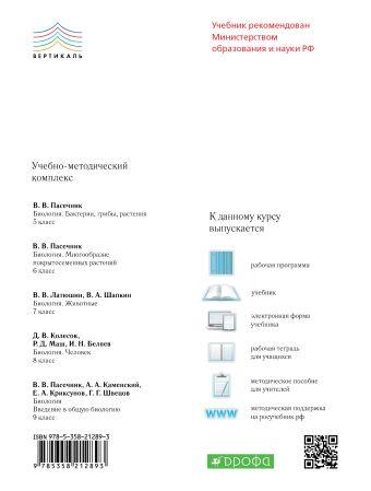 Биология. 9 класс. Введение в общую биологию. Учебник Каменский А.А., Криксунов Е.А., Пасечник В.В.