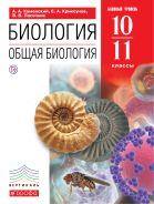 Биология. Общая биология. 10-11 классы. Базовый уровень