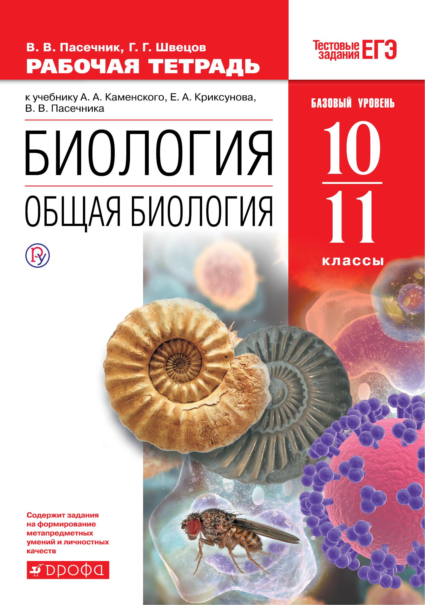 Пасечник В.В., Швецов Г.Г. Биология. Общая биология.10-11 классы. Базовый уровень. Рабочая тетрадь