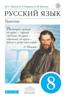 Русский язык. Практика. 8 класс. Учебник