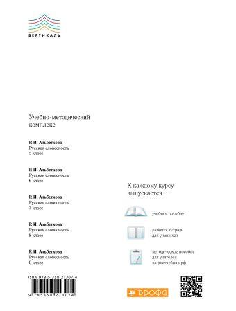 Русский язык. Русская словесность. 5 класс. Учебное пособие Альбеткова Р.И.