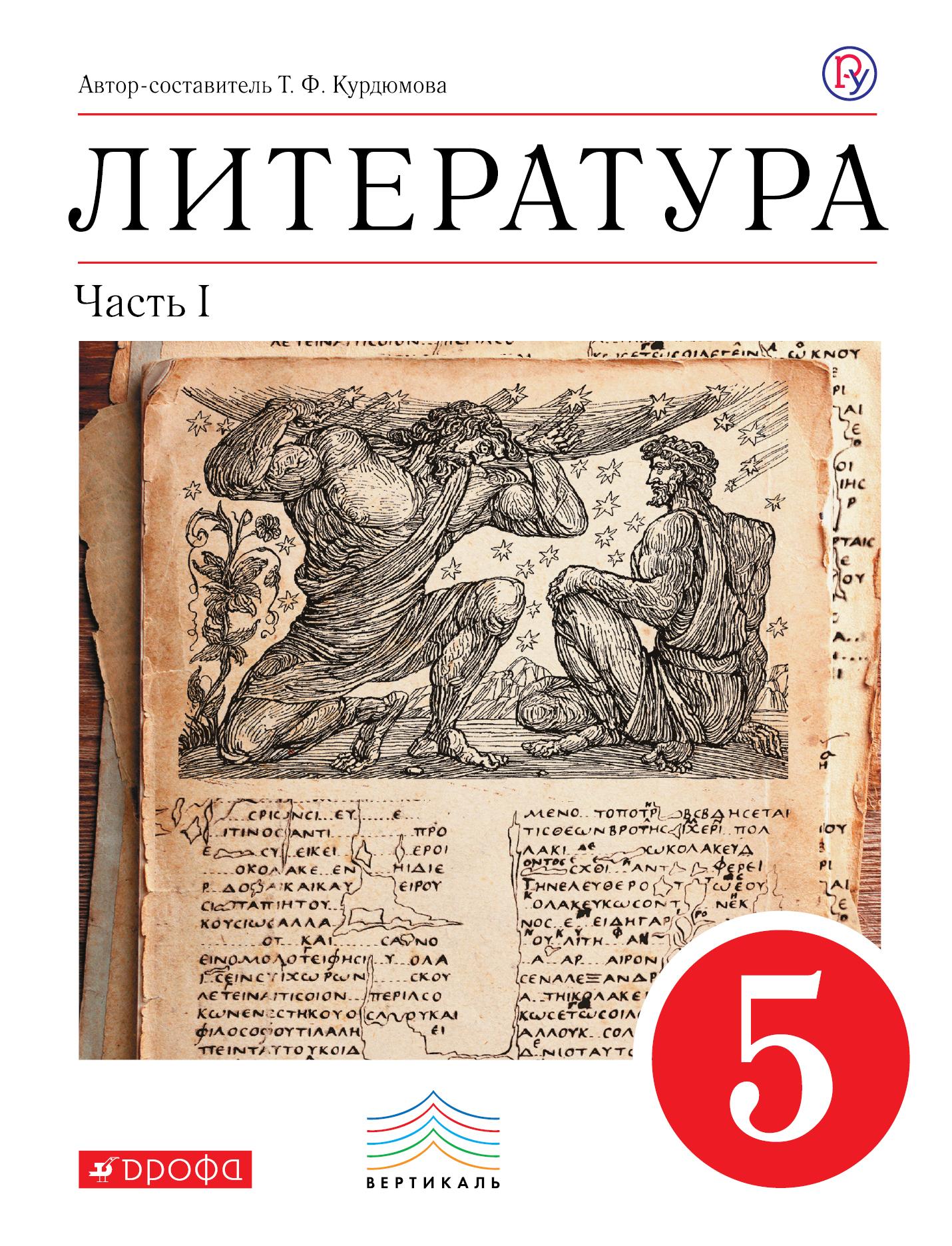 Курдюмова Т.Ф. Литература. 5 класс. Учебник-хрестоматия. Часть 1