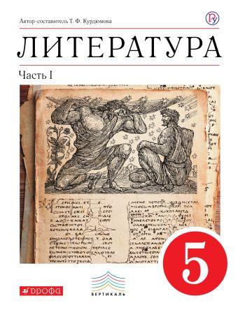 Литература. 5 класс. Учебник-хрестоматия. Часть 1 Курдюмова Т.Ф.