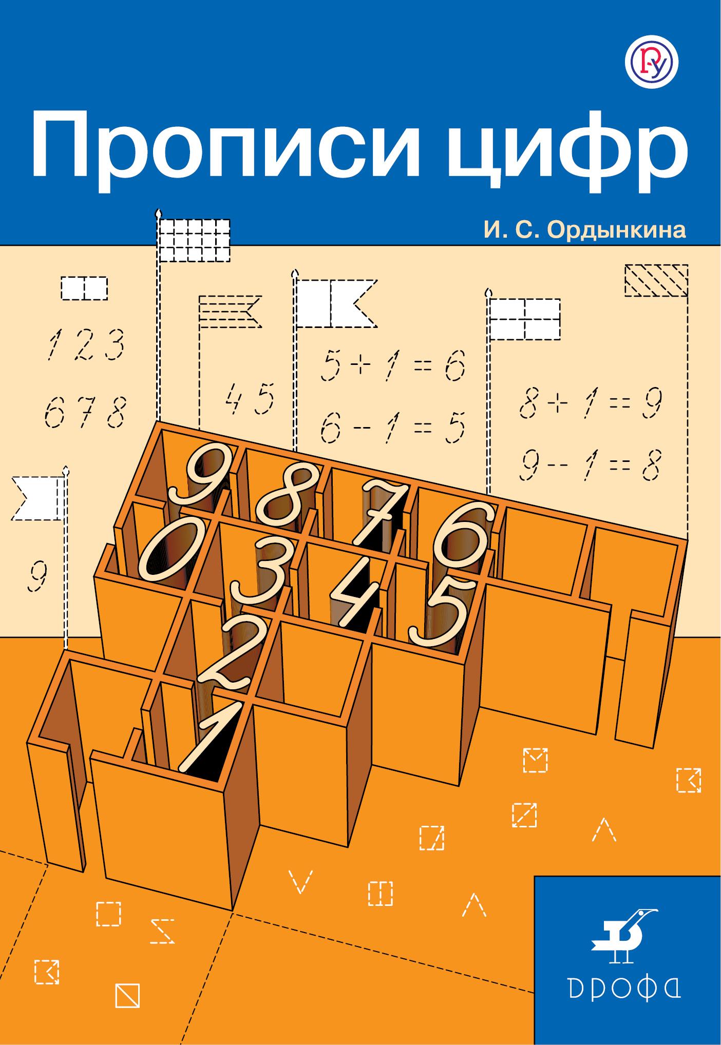 Ордынкина И.С. Математика. 1 класс. Прописи цифр. феникс прописи для школьников