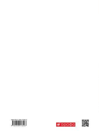 История России. 6 класс. Рабочая тетрадь. Клоков В.А., Симонова Е.В.