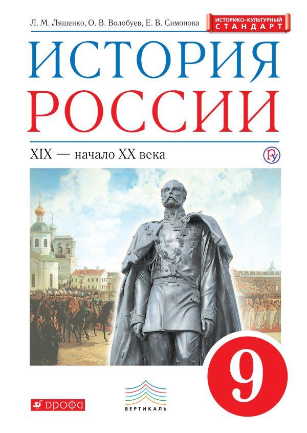 Ляшенко Леонид Михайлович: История России. 9 класс. Учебник.