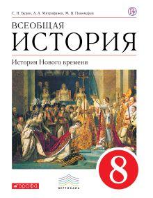 Линия УМК Колпакова-Ведюшкина. Всеобщая история (5-9)