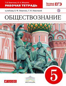 Линия УМК Никитина. Обществознание (5-9)