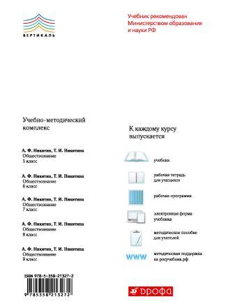 Обществознание. 5 класс. Рабочая тетрадь Болотина Т.В., Мишина И.А.