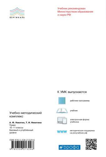 Право. 10-11 классы. Учебник. Базовый и углубленный уровни. Никитин А.Ф., Никитина Т.И.