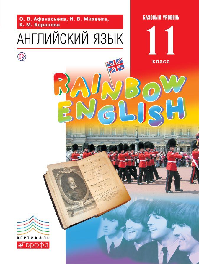 Английский язык. Базовый уровень. 11 класс. Учебник Афанасьева О.В., Михеева И.В., Баранова К.М.