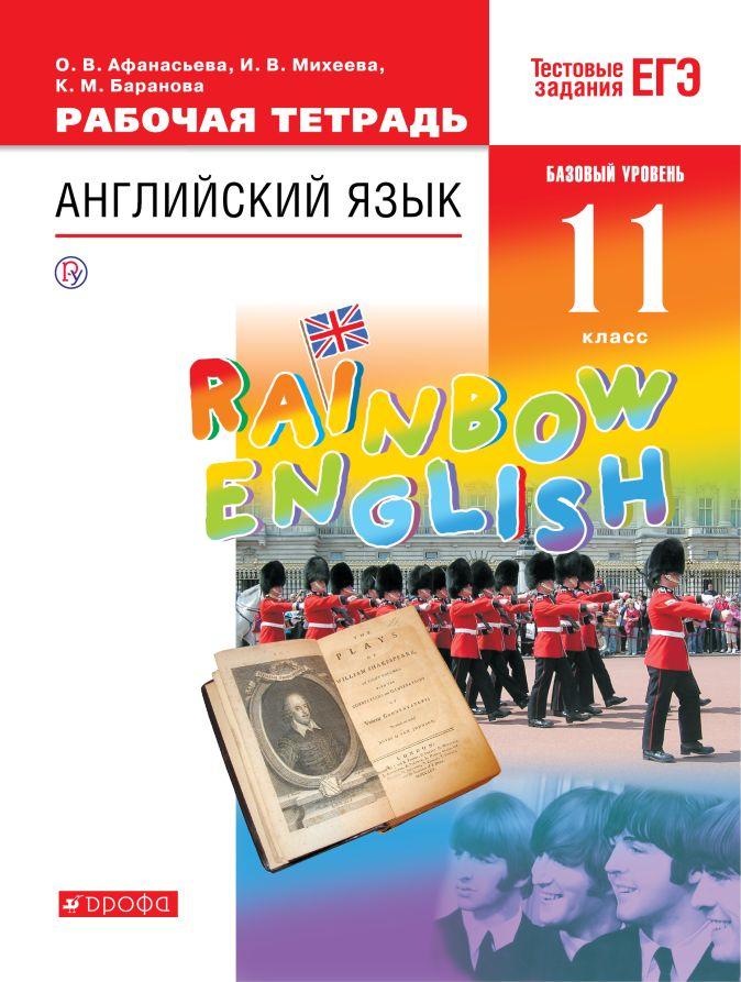 Афанасьева О.В., Михеева И.В., Баранова К.М. - Английский язык. Базовый уровень. 11 класс. Рабочая тетрадь обложка книги