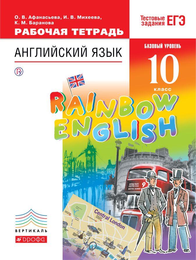 Афанасьева О.В., Михеева И.В., Баранова К.М. - Английский язык. Базовый уровень. 10 класс. Рабочая тетрадь обложка книги