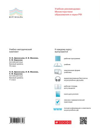 Английский язык. Базовый уровень. 10 класс. Рабочая тетрадь Афанасьева О.В., Михеева И.В., Баранова К.М.