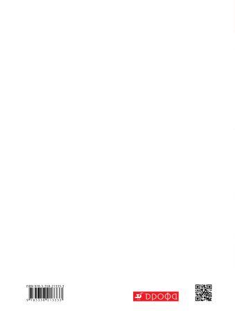 История России. 8 класс. Рабочая тетрадь. История России. 8 класс. Рабочая тетрадь. Симонова Е.В., Клоков В.А.