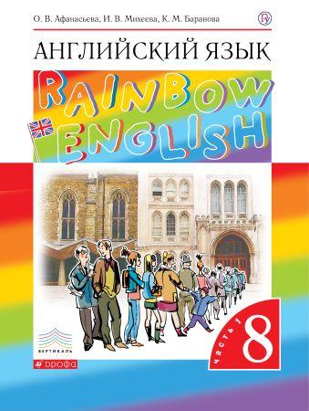 английский язык 8 класс вербицкая учебник читать