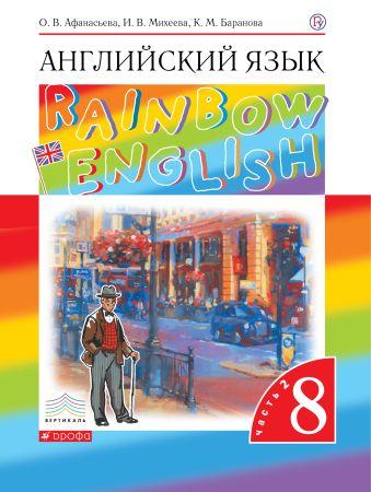 английский язык афанасьева михеева 8кл учебник