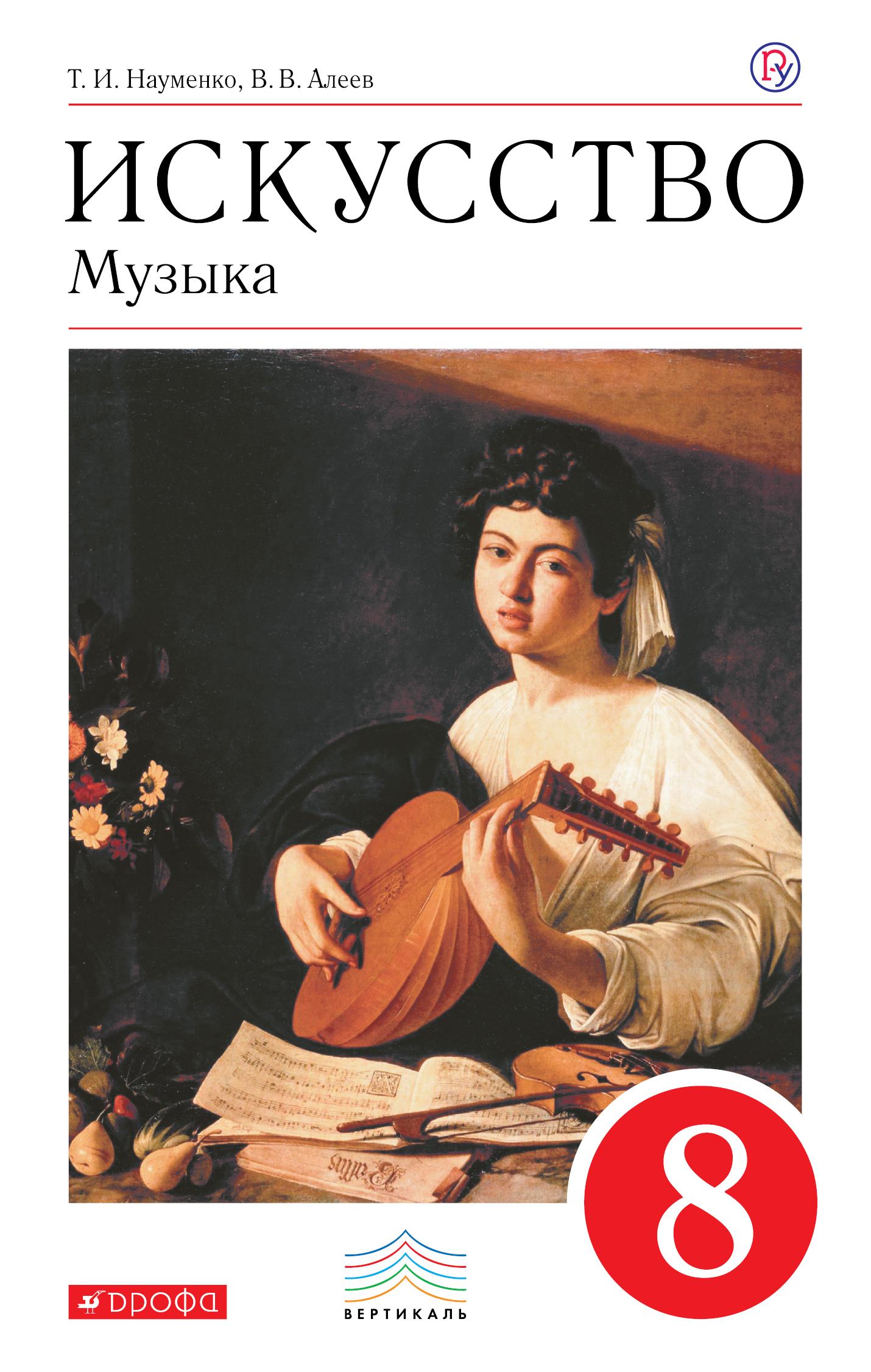 Искусство. Музыка. 8 класс. Учебник + CD. ВЕРТИКАЛЬ ФГОС