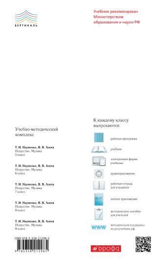 Искусство. Музыка. 8 класс. Учебник + CD. ВЕРТИКАЛЬ ФГОС Науменко Т.И., Алеев В.В.