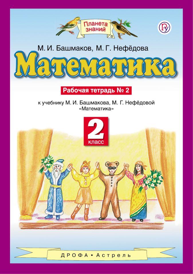 Математика. 2 класс. Рабочая тетрадь №2 Башмаков М.И., Нефёдова М.Г.