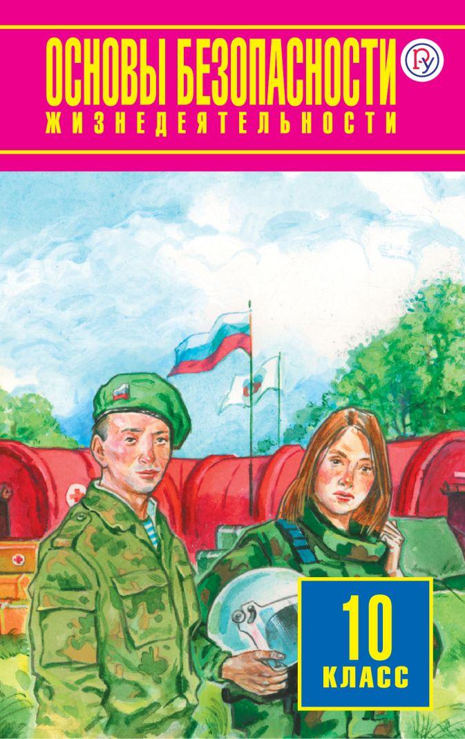 Фролов М.П., Шолох В.П., Юрьева М.В., Мишин Б.И. - Основы безопасности жизнедеятельности. 10 класс обложка книги