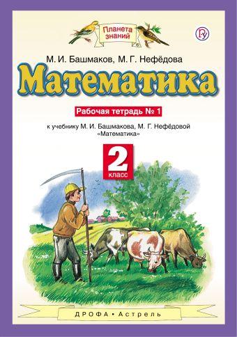 Математика. 2 класс. Рабочая тетрадь №1 Башмаков М.И., Нефёдова М.Г.