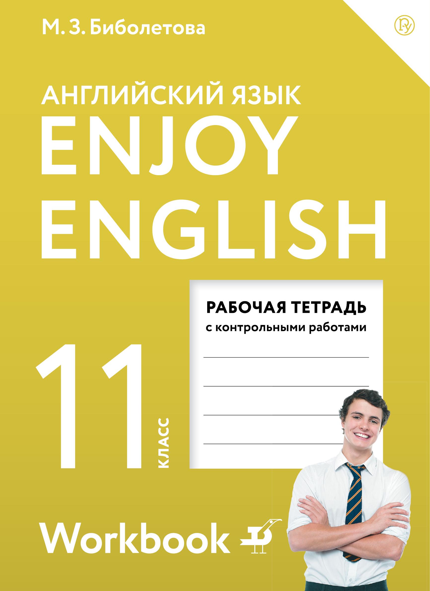 Enjoy English/Английский с удовольствием. Базовый уровень. 11 класс. Рабочая тетрадь