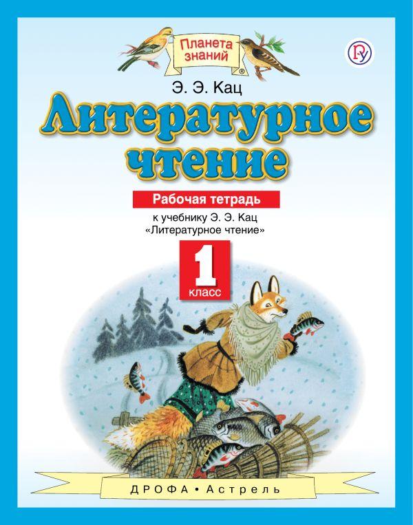Литературное чтение. 1 класс. Рабочая тетрадь ( Кац Элла Эльханоновна  )