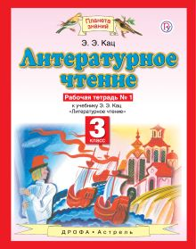 Литературное чтение. 3 класс. Рабочая тетрадь № 1