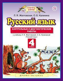 Русский язык. 4 класс. Контрольные и диагностические работы.
