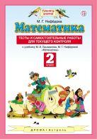 Нефёдова М.Г, - Математика. 2 класс. Тесты и самостоятельные работы для текущего контроля' обложка книги