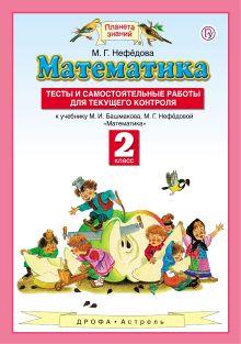 Линия УМК Башмакова. Математика (1-4)