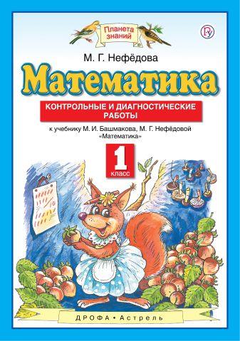 Нефёдова М.Г. - Математика. 1 класс. Контрольные и диагностические работы обложка книги