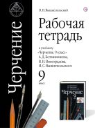 Вышнепольский В.И. - Черчение. 9 класс. Рабочая тетрадь' обложка книги