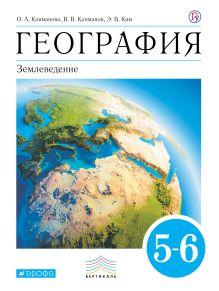 География. 5-6 класс. Учебник. ВЕРТИКАЛЬ
