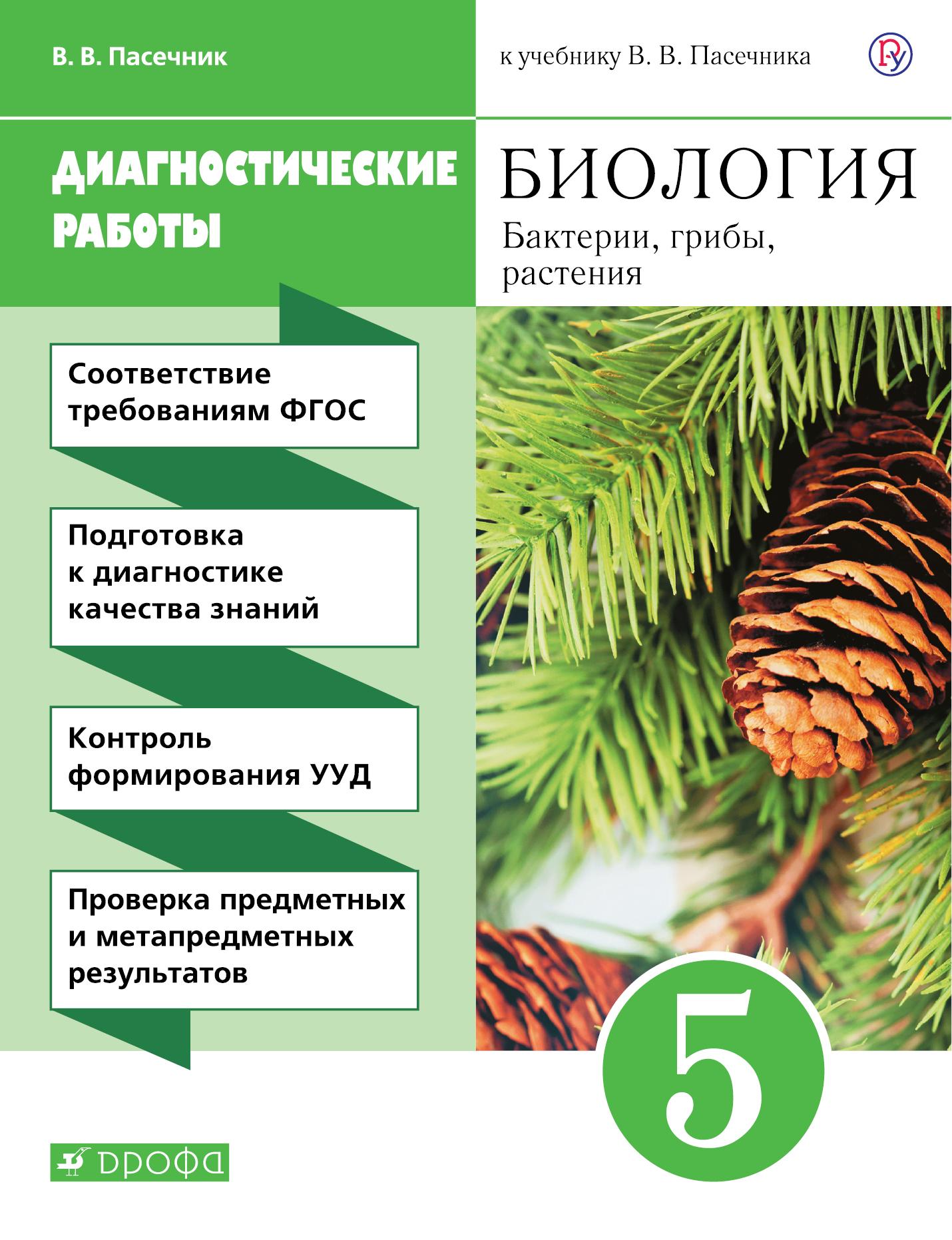 Пасечник В.В. Биология. 5 класс. , грибы, растения. Диагностические работы