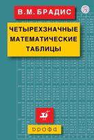Брадис В.М. - Четырехзначные математические таблицы' обложка книги