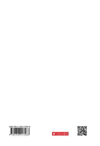 Английский язык. 6 класс. Лексико-грамматический практикум Афанасьева О.В., Михеева И.В., Баранова К.М.