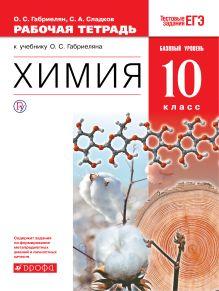 Химия. Базовый уровень. 10 класс. Рабочая тетрадь