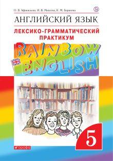 """Линия УМК Афанасьевой-Михеевой. """"Rainbow English"""" (5-9)"""