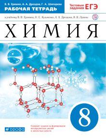 Линия УМК Лунина. Химия (8-9)