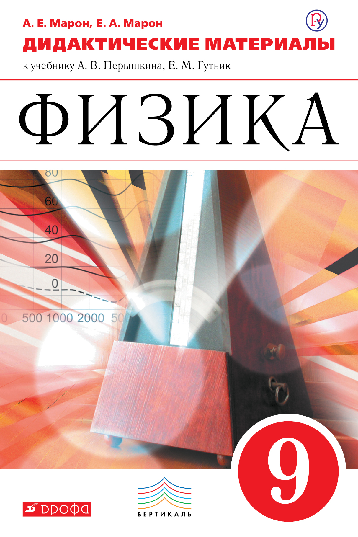 Марон А.Е., Марон Е.А. Физика. 9 класс. Дидактические материалы