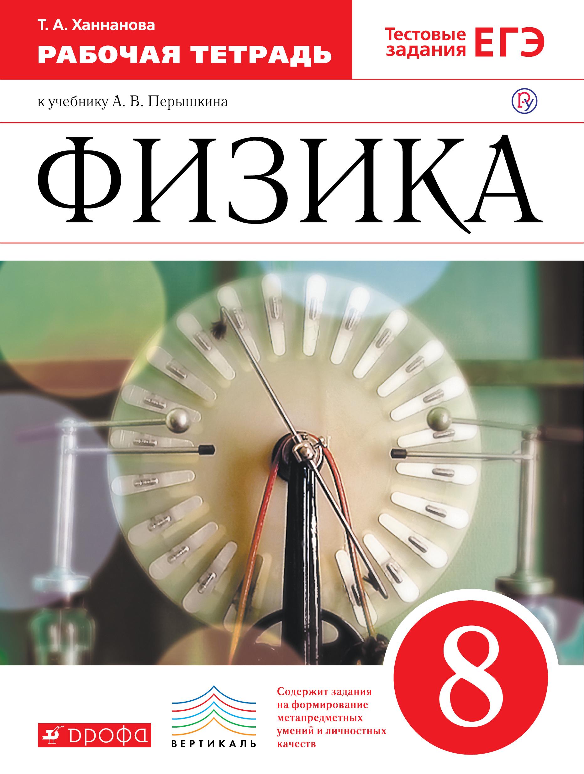 Ханнанова Т.А. Физика. 8 класс. Рабочая тетрадь.