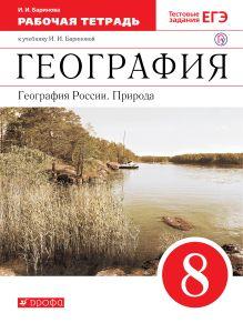 География. География России. Природа. 8 класс. Рабочая тетрадь